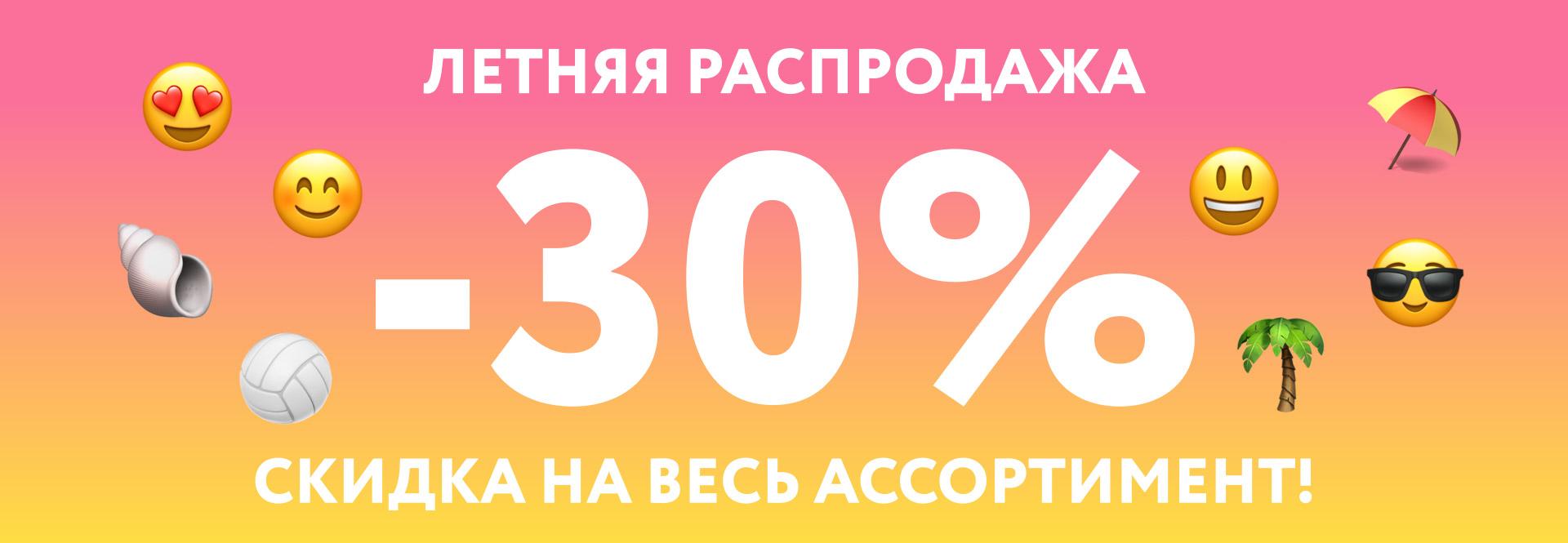 Оставайтесь дома! Скидка -30% на весь ассортимент